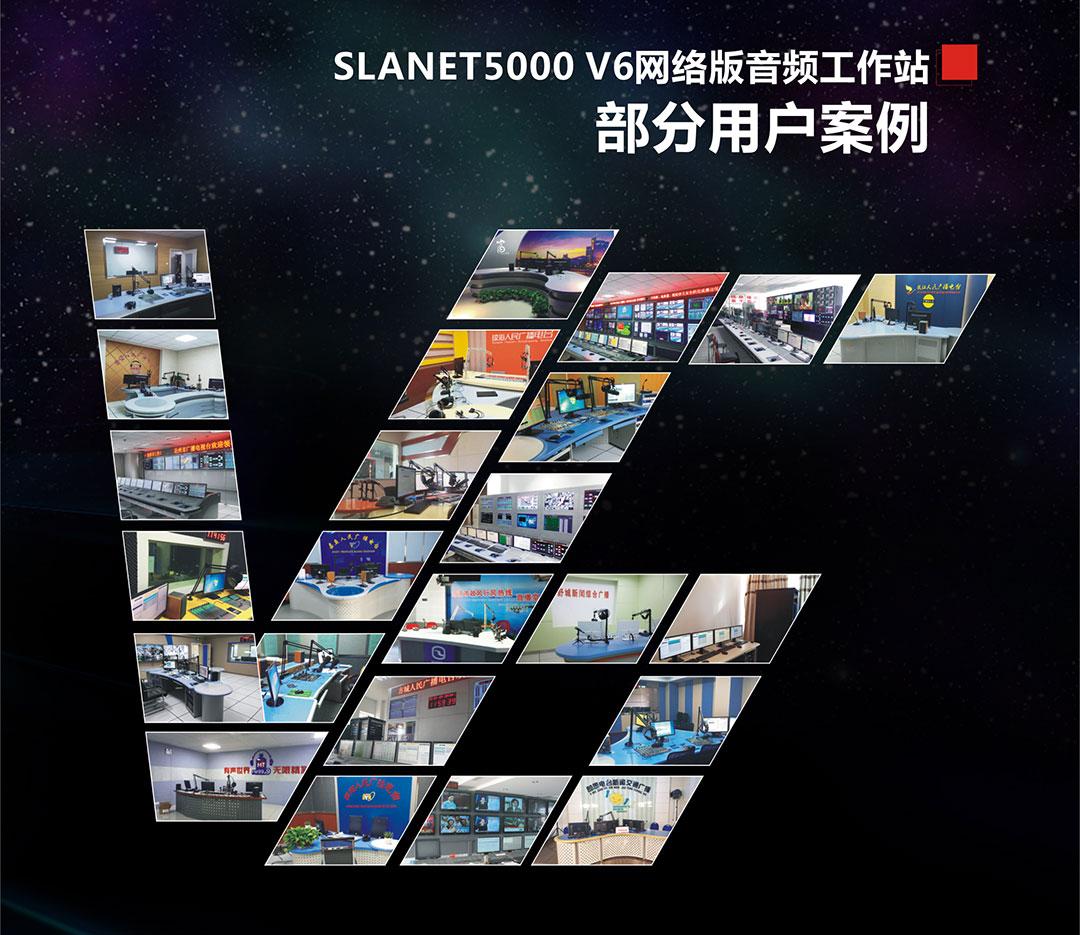 SLANET5000-V6-03.jpg