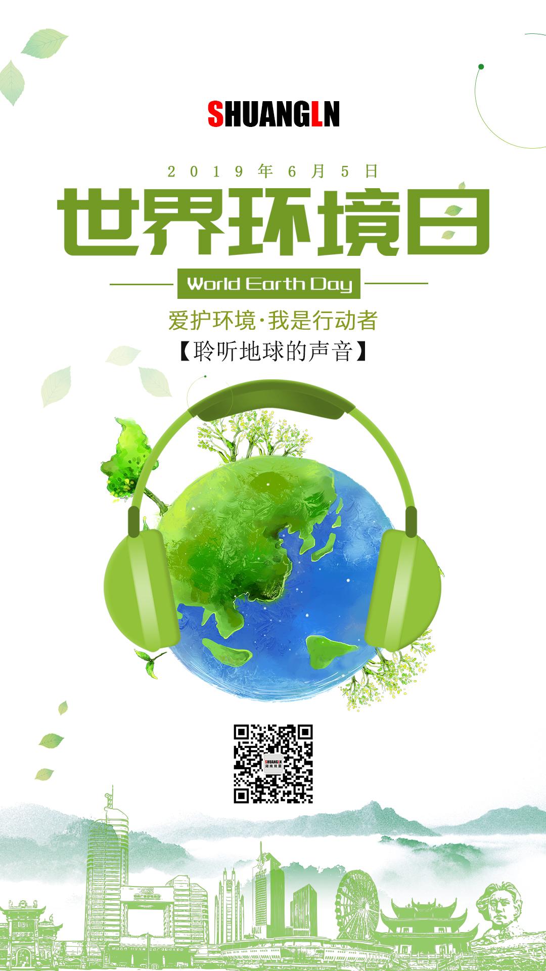 世界环境日2.jpg