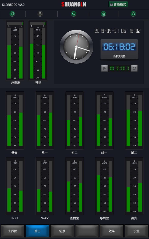 总控模组-output.jpg